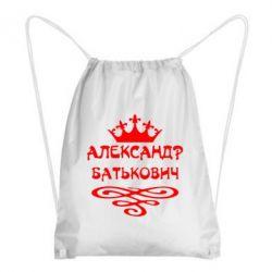 Рюкзак-мешок Александр Батькович - FatLine