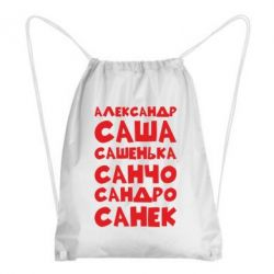 Рюкзак-мешок Александр