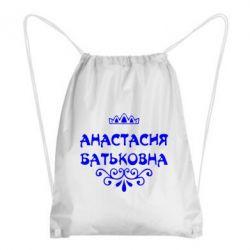 Рюкзак-мешок Анастасия Батьковна - FatLine
