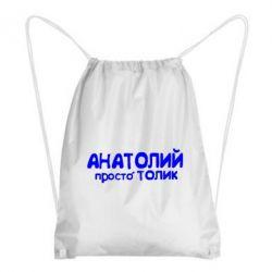 Рюкзак-мешок Анатолий просто Толик - FatLine