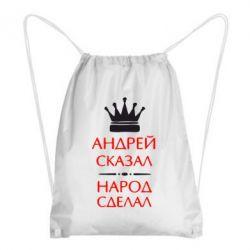 Рюкзак-мешок Андрей сказал - народ сделал - FatLine