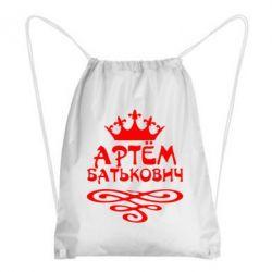 Рюкзак-мешок Артем Батькович - FatLine