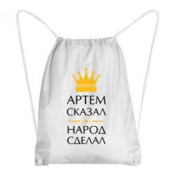 Рюкзак-мішок Артем сказав - народ зробив
