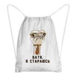 Рюкзак-мешок Батя, я стараюсь