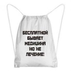 Рюкзак-мешок Бесплатной бывает медицина - FatLine