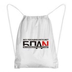 Рюкзак-мешок Без Посадки Авто Нет - FatLine