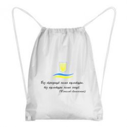 Рюкзак-мешок Без традиції нема культури, без культури нема нації
