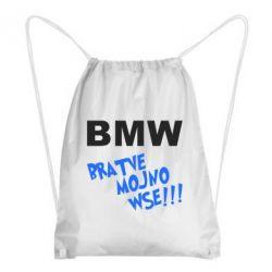 Рюкзак-мешок BMW Bratve mojno wse!!! - FatLine