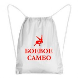 Рюкзак-мешок Боевое Самбо - FatLine
