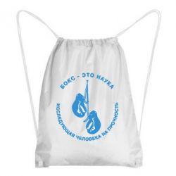 Рюкзак-мешок Бокс - наука - FatLine