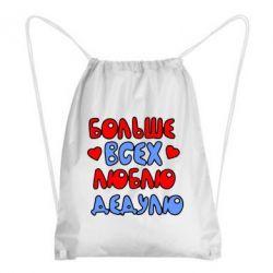 Рюкзак-мешок Больше всех люблю дедулю! - FatLine