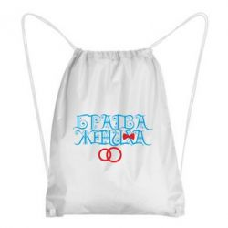 Рюкзак-мешок Братва жениха - FatLine