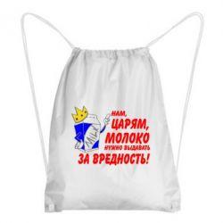 Рюкзак-мешок Царям надо выдавать молоко за вредность - FatLine