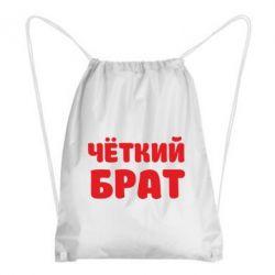 Рюкзак-мешок Чёткий брат - FatLine