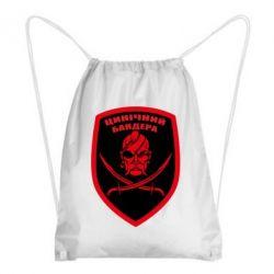 Рюкзак-мешок Цинічний Бандера - FatLine