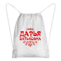 Рюкзак-мешок Дарья Батьковна - FatLine