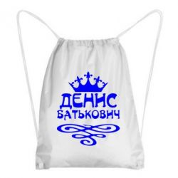 Рюкзак-мішок Денис Батькович