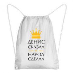 Рюкзак-мешок Денис сказал - народ сделал - FatLine