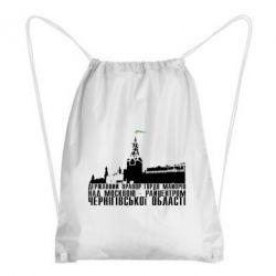 Рюкзак-мешок Державний прапор гордо майорів над Москвою-райцентром Чернігівської області - FatLine