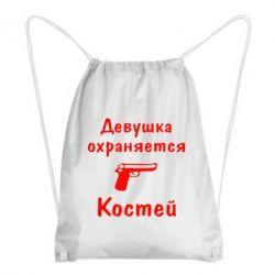 Рюкзак-мешок Девушка охраняется Костей - FatLine