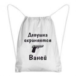 Рюкзак-мешок Девушка охраняется Ваней - FatLine