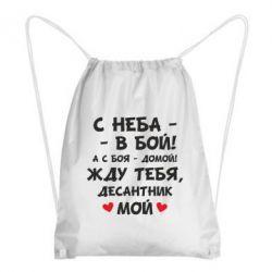 Рюкзак-мешок Девушке, жене десантника