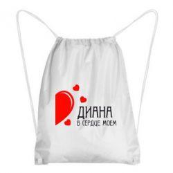 Рюкзак-мешок Диана с сердце моем - FatLine