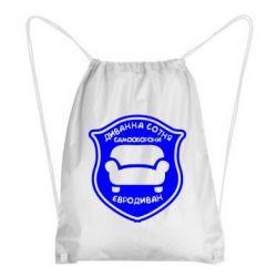 Рюкзак-мішок Диванна сотня. Євродиван