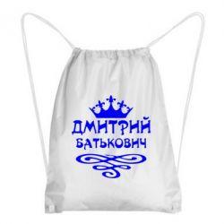 Рюкзак-мешок Дмитрий Батькович - FatLine