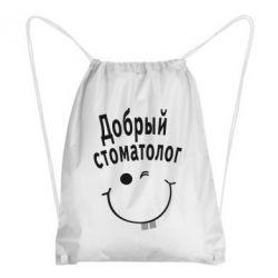 Рюкзак-мешок Добрый стоматолог - FatLine