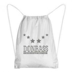 Рюкзак-мешок Donbass - FatLine