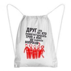 Рюкзак-мешок Друг (Отбросы) - FatLine