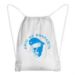 Рюкзак-мешок Двічі не вмирають - FatLine