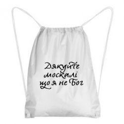 Рюкзак-мешок Дякуйте, москалі, що я не Бог - FatLine