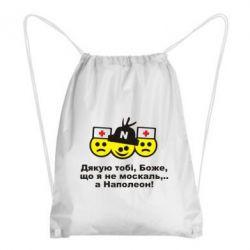 Рюкзак-мешок Дякую тобі, Боже, що я не москаль...А Наполеон! - FatLine