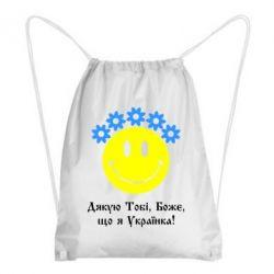 Рюкзак-мешок Дякую Тобі,Боже,що я Українка - FatLine