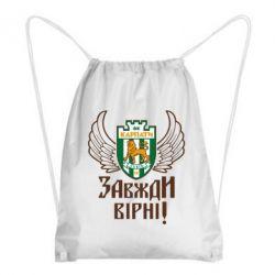 Рюкзак-мешок ФК Карпаты Львов_девиз, FatLine  - купить со скидкой