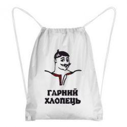 Рюкзак-мешок Гарний хлопець - FatLine