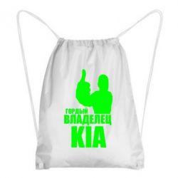Рюкзак-мешок Гордый владелец KIA - FatLine
