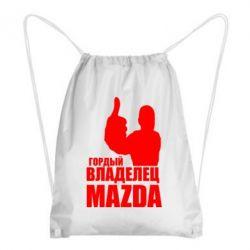 Рюкзак-мешок Гордый владелец MAZDA - FatLine