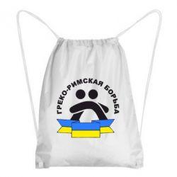 Рюкзак-мешок Греко-римская - FatLine