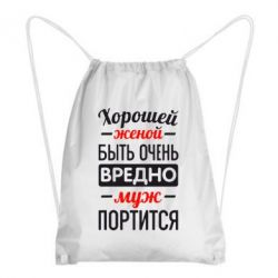 Рюкзак-мешок Хорошейе женой быть вредно - FatLine
