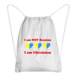 Рюкзак-мешок I am not Russian, a'm Ukrainian