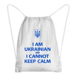 Рюкзак-мешок I AM UKRAINIAN and I CANNOT KEEP CALM - FatLine