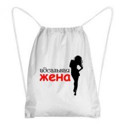 Рюкзак-мешок Идеальная жена - FatLine