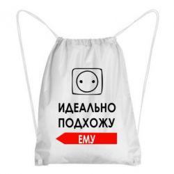 Рюкзак-мешок Идеально подхожу ему - FatLine