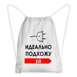 Рюкзак-мешок Идеально подхожу ей - FatLine