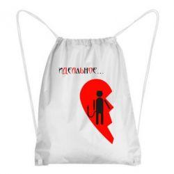 Рюкзак-мешок Идеальное сочетание (мужская)