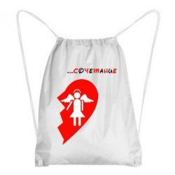 Рюкзак-мешок Идеальное сочетание (женская)