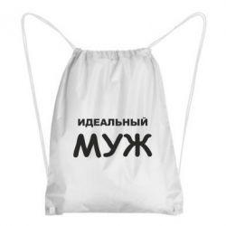 Рюкзак-мішок Ідеальний чоловік - FatLine